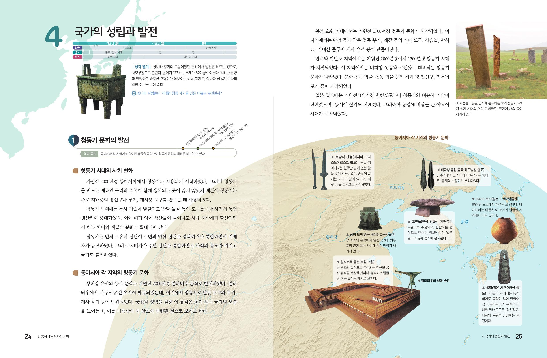 동아시아 사 교과서 pdf